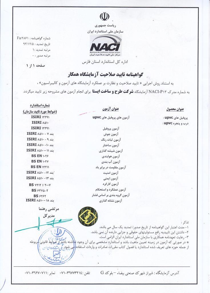 گواهینامه تایید صلاحیت آزمایشگاه همکاران